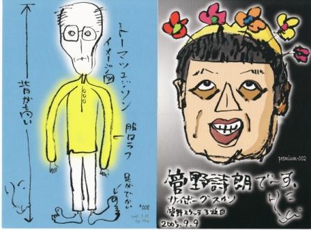 Kuni_hagaki01w