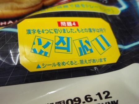 P6120065w