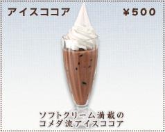 Ice_cocoa