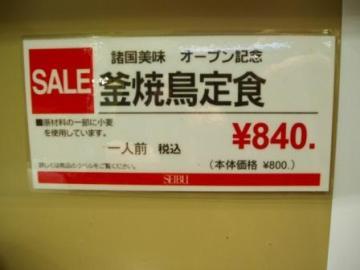 P9180016w360